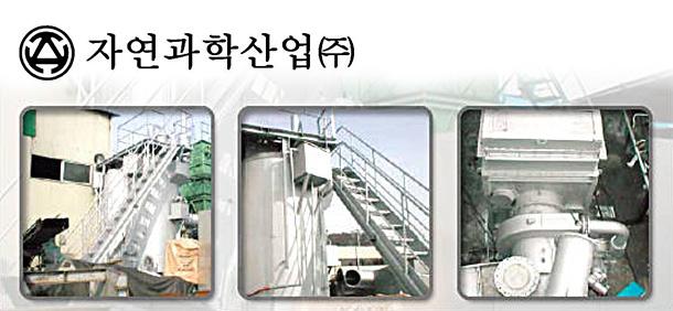 Jayeon-Science-Industry