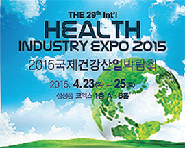 The-29th-International-Health-Industry-Exhibition
